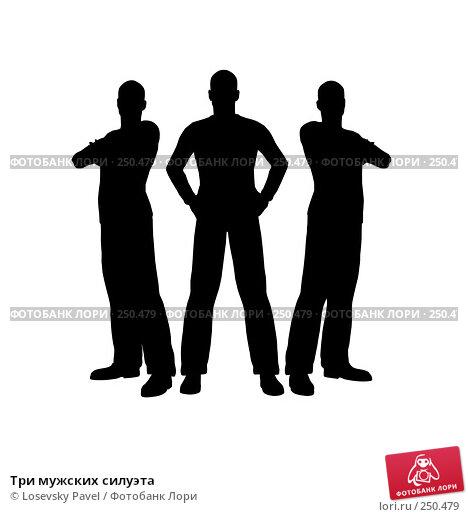 Три мужских силуэта, иллюстрация № 250479 (c) Losevsky Pavel / Фотобанк Лори