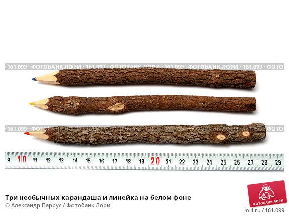Купить «Три необычных карандаша и линейка на белом фоне», фото № 161099, снято 30 сентября 2006 г. (c) Александр Паррус / Фотобанк Лори