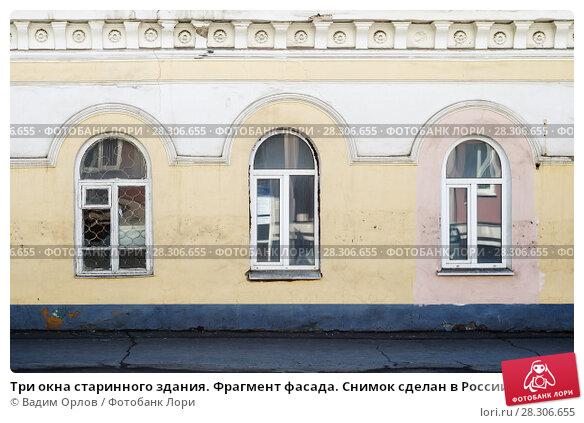 Купить «Три окна старинного здания. Фрагмент фасада. Снимок сделан в России, в городе Оренбурге. 07.04.2018», фото № 28306655, снято 7 апреля 2018 г. (c) Вадим Орлов / Фотобанк Лори