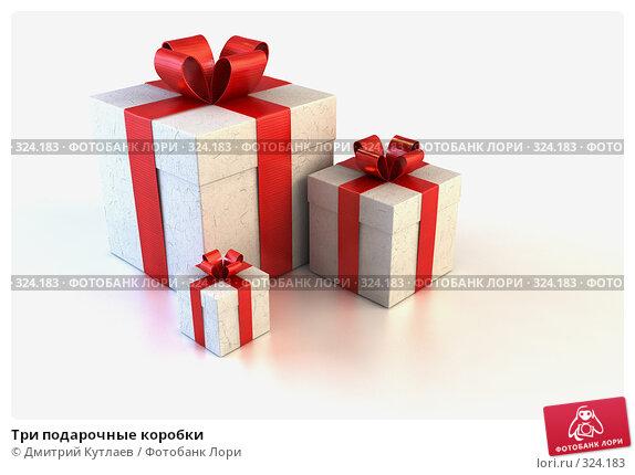 Три подарочные коробки, иллюстрация № 324183 (c) Дмитрий Кутлаев / Фотобанк Лори
