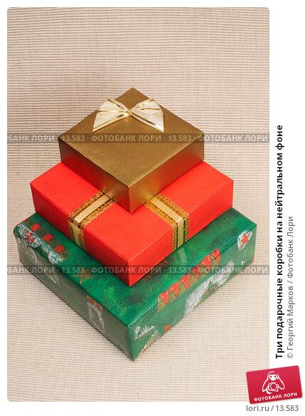 Три подарочные коробки на нейтральном фоне, фото № 13583, снято 11 ноября 2006 г. (c) Георгий Марков / Фотобанк Лори