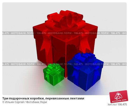 Три подарочных коробки, перевязанные лентами, иллюстрация № 106475 (c) Ильин Сергей / Фотобанк Лори