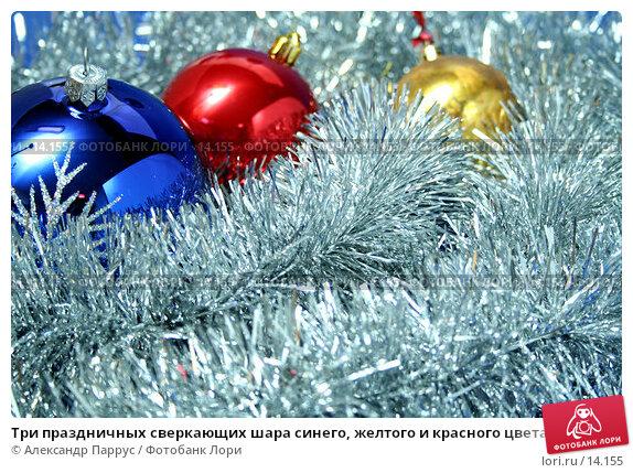 Три праздничных сверкающих шара синего, желтого и красного цвета на фоне серебристой новогодней мишуры, фото № 14155, снято 24 ноября 2006 г. (c) Александр Паррус / Фотобанк Лори