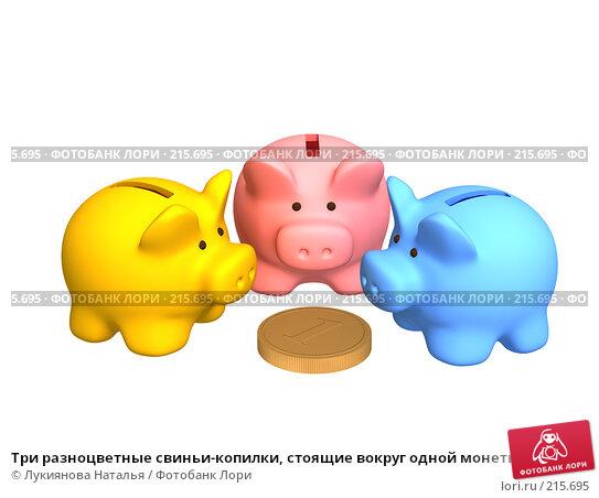 Купить «Три разноцветные свиньи-копилки, стоящие вокруг одной монеты», иллюстрация № 215695 (c) Лукиянова Наталья / Фотобанк Лори
