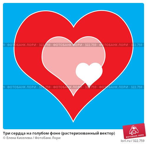 Три сердца на голубом фоне (растеризованный вектор), иллюстрация № 322759 (c) Елена Киселева / Фотобанк Лори