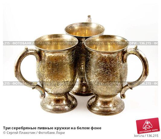 Три серебряные пивные кружки на белом фоне, фото № 136215, снято 29 ноября 2007 г. (c) Сергей Плахотин / Фотобанк Лори