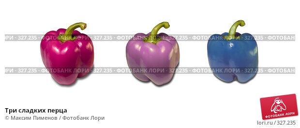 Купить «Три сладких перца», фото № 327235, снято 24 декабря 2006 г. (c) Максим Пименов / Фотобанк Лори