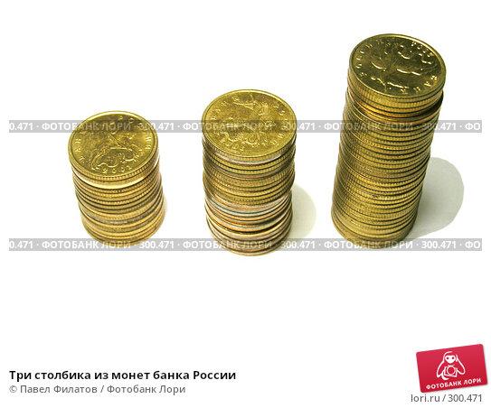 Три столбика из монет банка России, фото № 300471, снято 25 мая 2008 г. (c) Павел Филатов / Фотобанк Лори