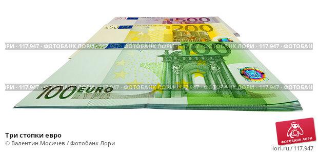 Три стопки евро, фото № 117947, снято 17 января 2007 г. (c) Валентин Мосичев / Фотобанк Лори