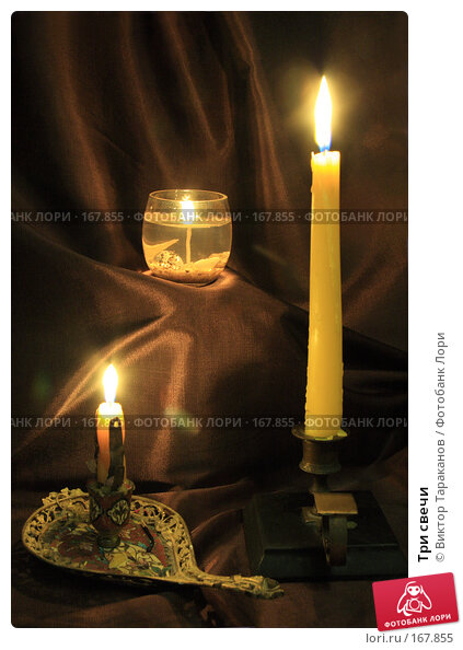 Три свечи, эксклюзивное фото № 167855, снято 6 января 2008 г. (c) Виктор Тараканов / Фотобанк Лори