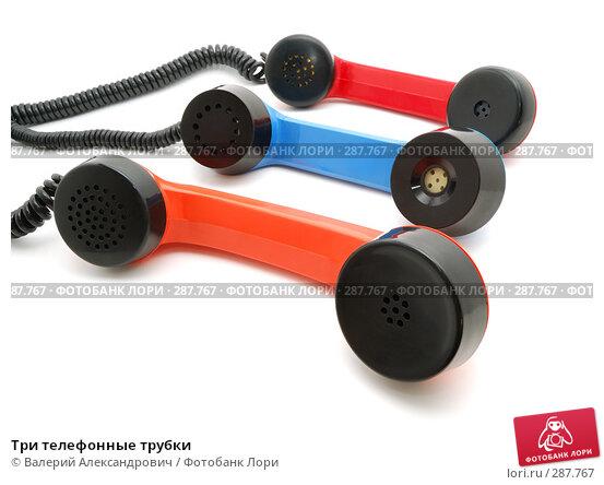 Три телефонные трубки, фото № 287767, снято 14 мая 2008 г. (c) Валерий Александрович / Фотобанк Лори