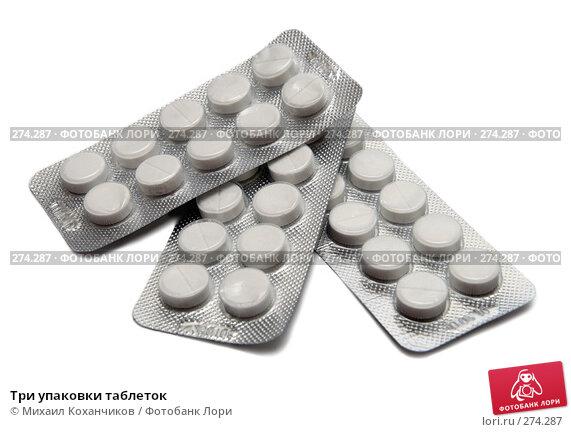 Три упаковки таблеток, фото № 274287, снято 4 мая 2008 г. (c) Михаил Коханчиков / Фотобанк Лори