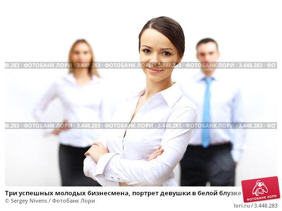 Три успешных молодых бизнесмена, портрет девушки в белой блузке, фото № 3448283, снято 15 января 2012 г. (c) Sergey Nivens / Фотобанк Лори