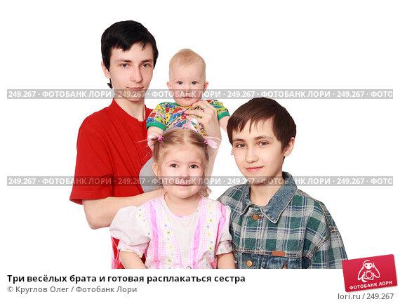 Три весёлых брата и готовая расплакаться сестра, фото № 249267, снято 6 апреля 2008 г. (c) Круглов Олег / Фотобанк Лори