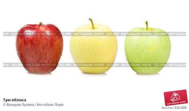 Три яблока, фото № 332099, снято 18 июня 2008 г. (c) Валерия Потапова / Фотобанк Лори