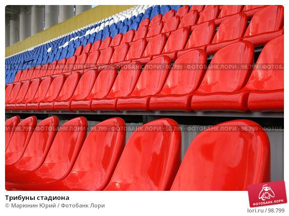 Трибуны стадиона, фото № 98799, снято 21 июля 2007 г. (c) Марюнин Юрий / Фотобанк Лори