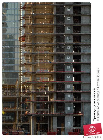 Тринадцать этажей, фото № 43119, снято 13 мая 2007 г. (c) Сайганов Александр / Фотобанк Лори