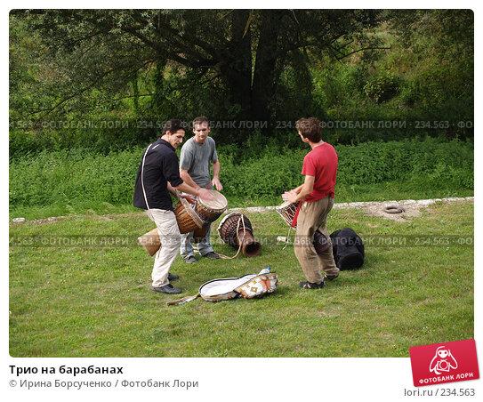 Купить «Трио на барабанах», фото № 234563, снято 7 сентября 2007 г. (c) Ирина Борсученко / Фотобанк Лори