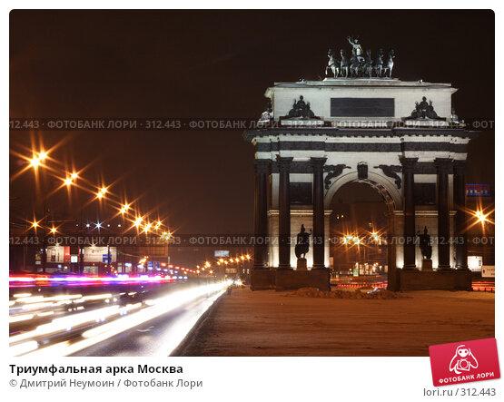 Купить «Триумфальная арка Москва», эксклюзивное фото № 312443, снято 15 февраля 2006 г. (c) Дмитрий Нейман / Фотобанк Лори