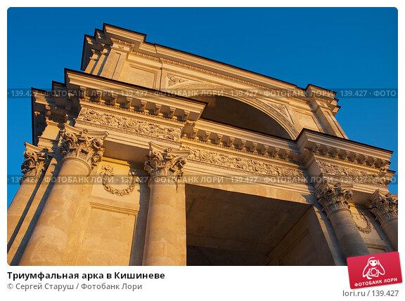 Триумфальная арка в Кишиневе, фото № 139427, снято 12 августа 2006 г. (c) Сергей Старуш / Фотобанк Лори