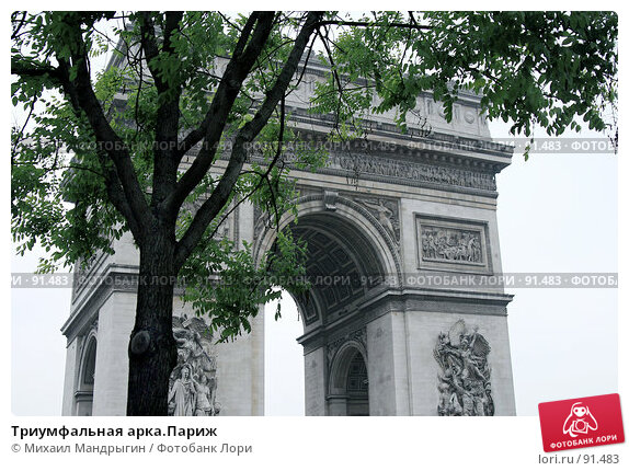 Триумфальная арка.Париж, фото № 91483, снято 7 января 2005 г. (c) Михаил Мандрыгин / Фотобанк Лори