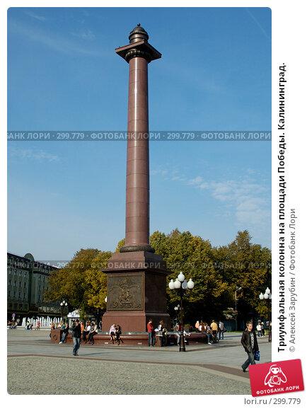 Триумфальная колонна на площади Победы. Калининград., фото № 299779, снято 22 сентября 2007 г. (c) Алексей Зарубин / Фотобанк Лори