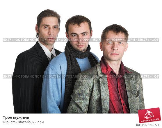 Трое мужчин, фото № 150771, снято 13 ноября 2007 г. (c) hunta / Фотобанк Лори