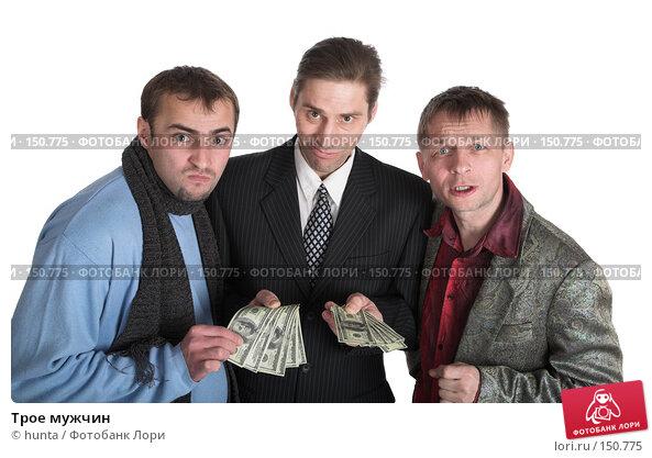Купить «Трое мужчин», фото № 150775, снято 13 ноября 2007 г. (c) hunta / Фотобанк Лори