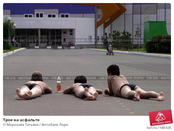 Трое на асфальте, фото № 148635, снято 14 июля 2005 г. (c) Морозова Татьяна / Фотобанк Лори