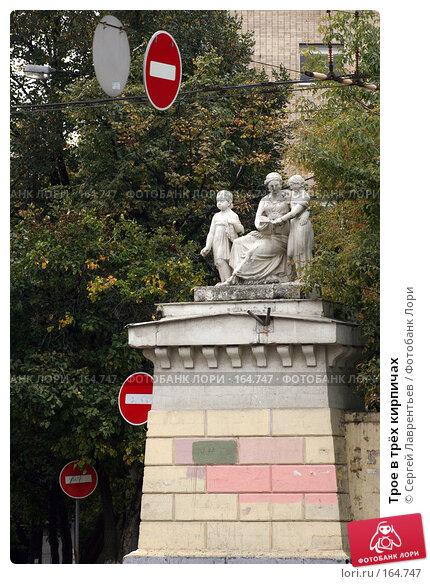 Трое в трёх кирпичах, фото № 164747, снято 18 сентября 2005 г. (c) Сергей Лаврентьев / Фотобанк Лори
