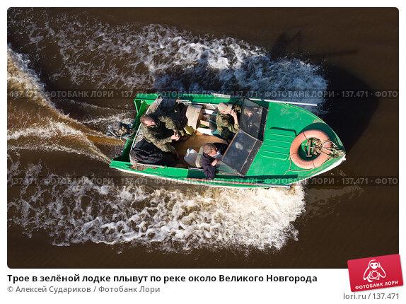 Трое в зелёной лодке плывут по реке около Великого Новгорода, фото № 137471, снято 12 августа 2007 г. (c) Алексей Судариков / Фотобанк Лори