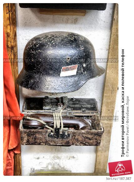 Трофеи второй мировой, каска и полевой телефон, фото № 187387, снято 2 января 2008 г. (c) Parmenov Pavel / Фотобанк Лори