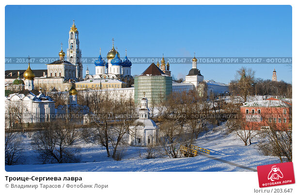 Троице-Сергиева лавра, фото № 203647, снято 4 января 2008 г. (c) Владимир Тарасов / Фотобанк Лори