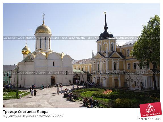Троице Сергиева Лавра, эксклюзивное фото № 271343, снято 20 мая 2007 г. (c) Дмитрий Неумоин / Фотобанк Лори