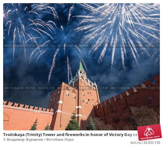 Купить «Troitskaya (Trinity) Tower and fireworks in honor of Victory Day celebration (WWII), Moscow Kremlin, Russia», фото № 33533135, снято 9 мая 2019 г. (c) Владимир Журавлев / Фотобанк Лори