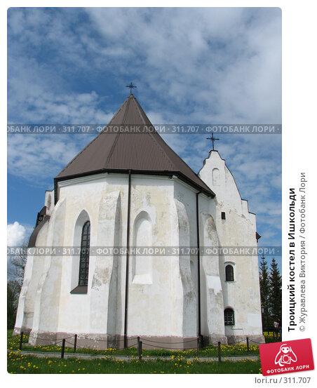 Купить «Троицкий костел в Ишкольди», фото № 311707, снято 22 ноября 2007 г. (c) Журавлева Виктория / Фотобанк Лори