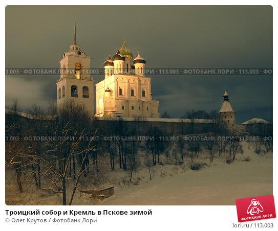 Троицкий собор и Кремль в Пскове зимой, фото № 113003, снято 5 февраля 2007 г. (c) Олег Крутов / Фотобанк Лори