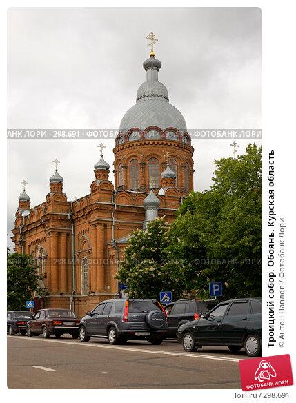 Троицкий собор. Обоянь. Курская область, фото № 298691, снято 25 мая 2008 г. (c) Антон Павлов / Фотобанк Лори