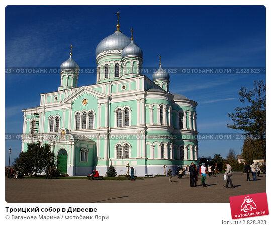Троицкий собор в Дивееве (2010 год). Редакционное фото, фотограф Ваганова Марина / Фотобанк Лори