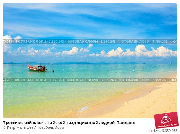 Купить «Тропический пляж с тайской традиционной лодкой, Таиланд», фото № 3359263, снято 22 января 2012 г. (c) Петр Малышев / Фотобанк Лори