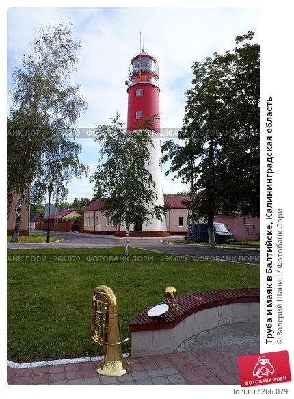 Купить «Труба и маяк в Балтийске, Калининградская область», фото № 266079, снято 24 июля 2007 г. (c) Валерий Шанин / Фотобанк Лори