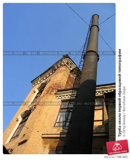 Труба около первой образцовой типографии, фото № 198943, снято 11 октября 2005 г. (c) Петр Бюнау / Фотобанк Лори