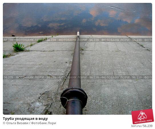 Труба уходящая в воду, эксклюзивное фото № 56239, снято 23 мая 2004 г. (c) Ольга Визави / Фотобанк Лори