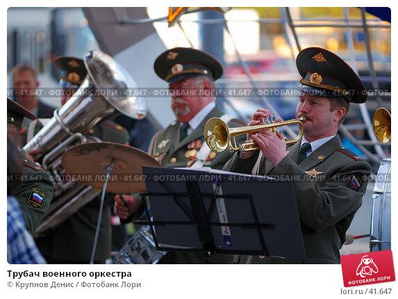 Трубач военного оркестра, фото № 41647, снято 8 апреля 2007 г. (c) Крупнов Денис / Фотобанк Лори