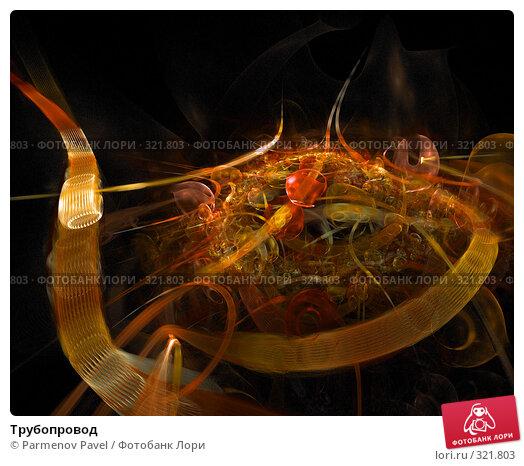 Трубопровод, иллюстрация № 321803 (c) Parmenov Pavel / Фотобанк Лори