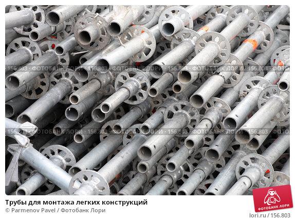 Трубы для монтажа легких конструкций, фото № 156803, снято 21 декабря 2007 г. (c) Parmenov Pavel / Фотобанк Лори