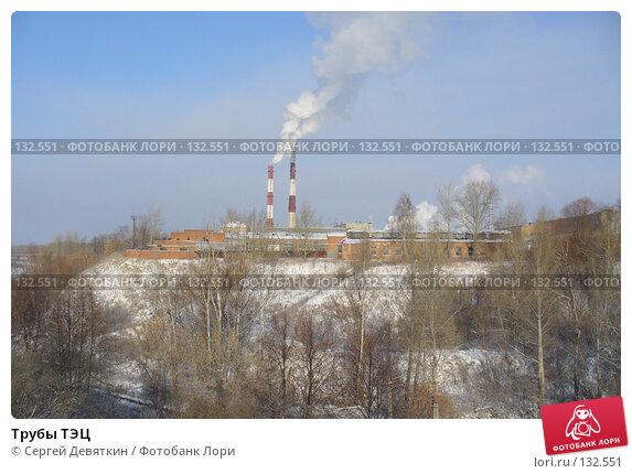 Трубы ТЭЦ, фото № 132551, снято 22 ноября 2007 г. (c) Сергей Девяткин / Фотобанк Лори