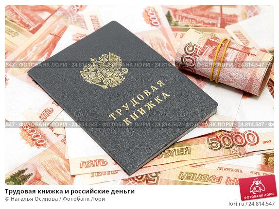 Трудовая книжка и российские деньги. Стоковое фото, фотограф Наталья Осипова / Фотобанк Лори