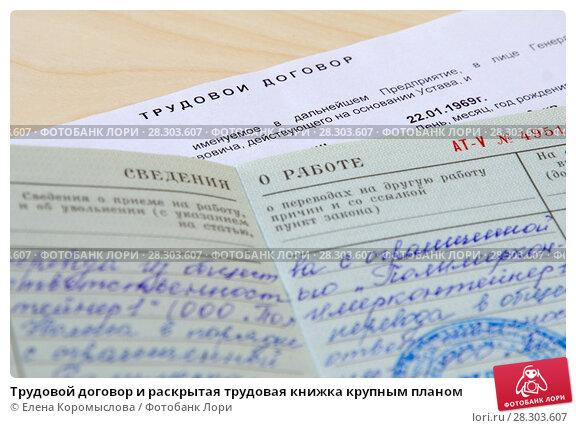 Купить трудовой договор купить документы для кредита спб