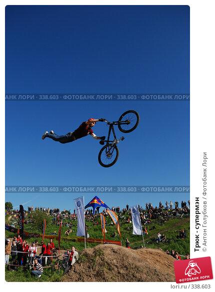 Трюк - супермэн, фото № 338603, снято 8 июня 2008 г. (c) Антон Голубков / Фотобанк Лори